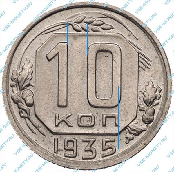 10 копеек 1935 года, шт.А -цифры номиналы и буква «КОП» расставлены (Федорин 62)