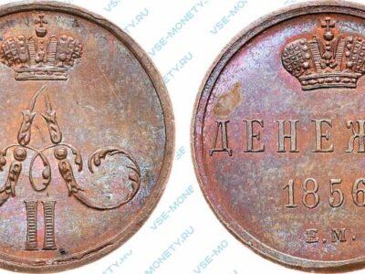 Медная монета денежка 1856 года