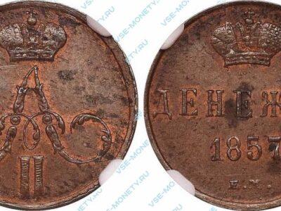 Медная монета денежка 1857 года