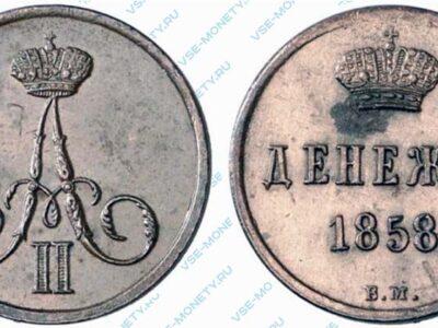 Медная монета денежка 1858 года