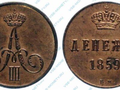 Медная монета денежка 1859 года