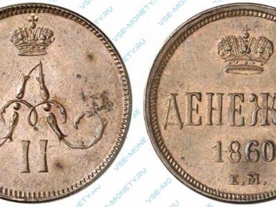 Медная монета денежка 1860 года