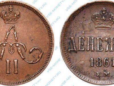 Медная монета денежка 1861 года