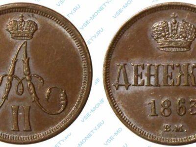 Медная монета денежка 1863 года
