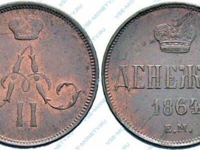 Медная монета денежка 1864 года