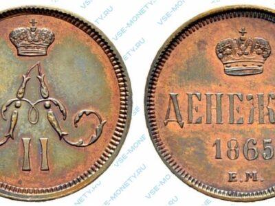 Медная монета денежка 1865 года