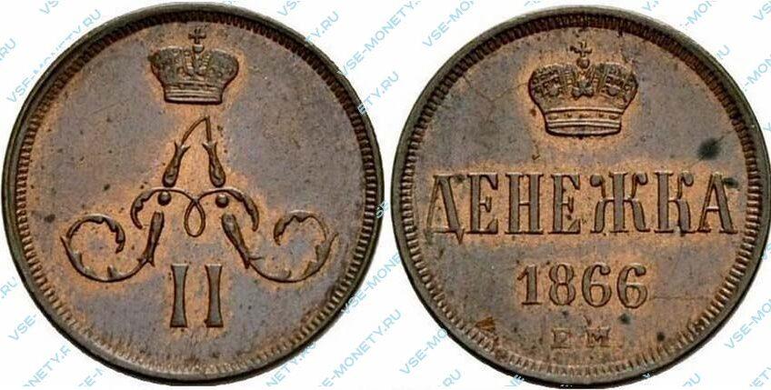 Медная монета денежка 1866 года
