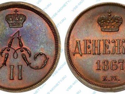Медная монета денежка 1867 года