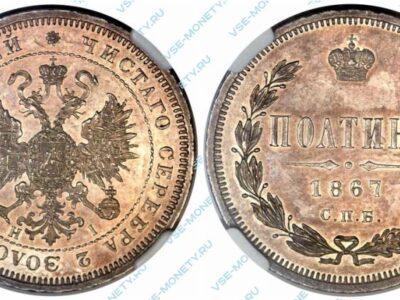 Серебряная монета полтина 1867 года