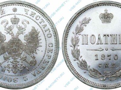 Серебряная монета полтина 1870 года