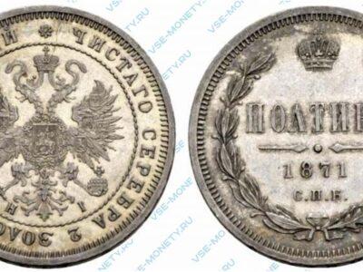 Серебряная монета полтина 1871 года