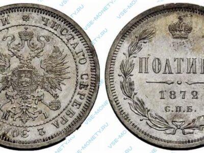 Серебряная монета полтина 1872 года
