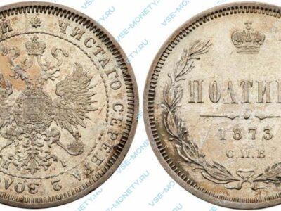 Серебряная монета полтина 1873 года