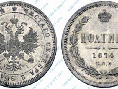Серебряная монета полтина 1874 года