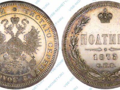 Серебряная монета полтина 1875 года