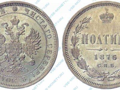 Серебряная монета полтина 1876 года