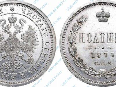 Серебряная монета полтина 1877 года