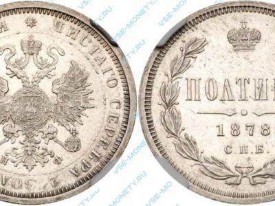 Серебряная монета полтина 1878 года