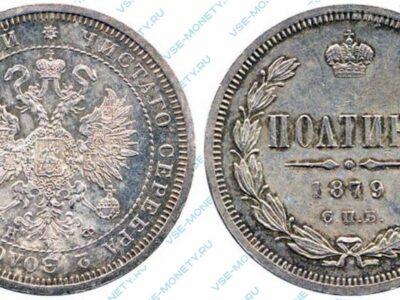 Серебряная монета полтина 1879 года