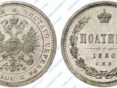 Серебряная монета полтина 1880 года
