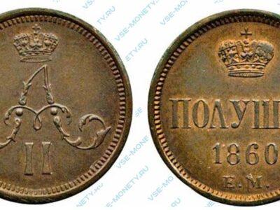 Медная монета полушка 1860 года