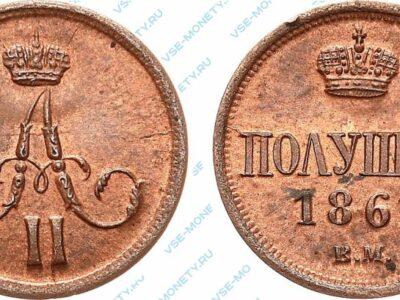 Медная монета полушка 1861 года