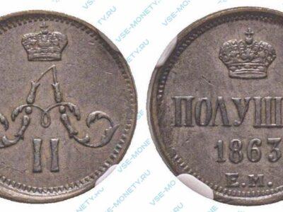 Медная монета полушка 1863 года