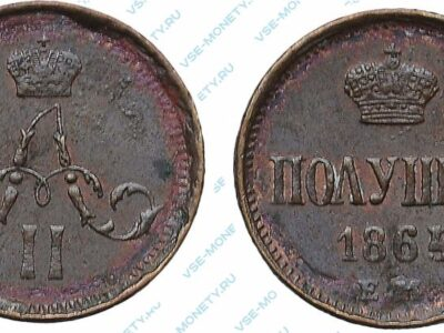 Медная монета полушка 1864 года