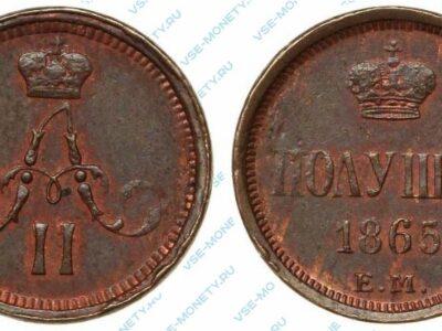 Медная монета полушка 1865 года