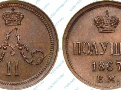 Медная монета полушка 1867 года