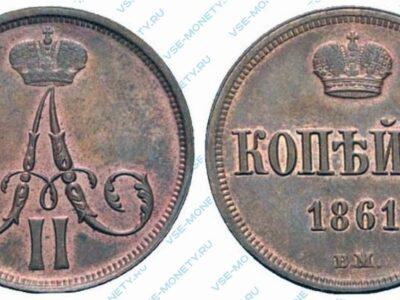 Медная монета 1 копейка 1861 года