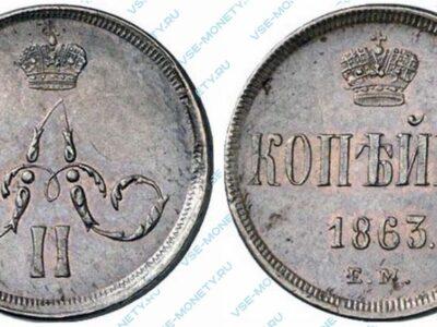 Медная монета 1 копейка 1863 года