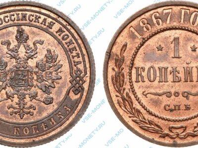Медная монета 1 копейка 1867 нового типа