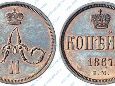 Медная монета 1 копейка 1867 старого типа