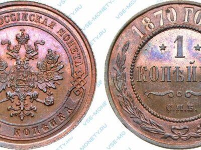 Медная монета 1 копейка 1870 года
