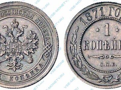 Медная монета 1 копейка 1871 года