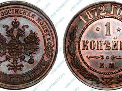 Медная монета 1 копейка 1872 года