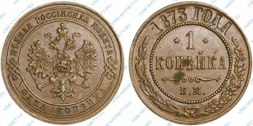 Медная монета 1 копейка 1873 года