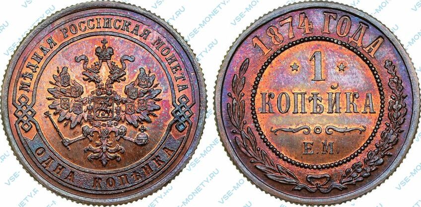 Медная монета 1 копейка 1874 года