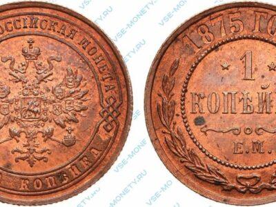 Медная монета 1 копейка 1875 года