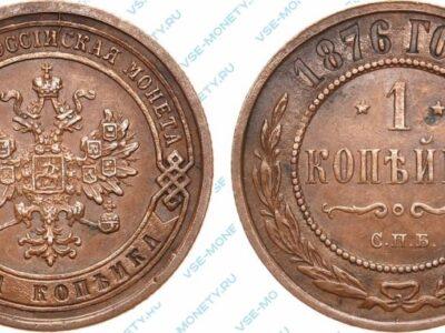Медная монета 1 копейка 1876 года