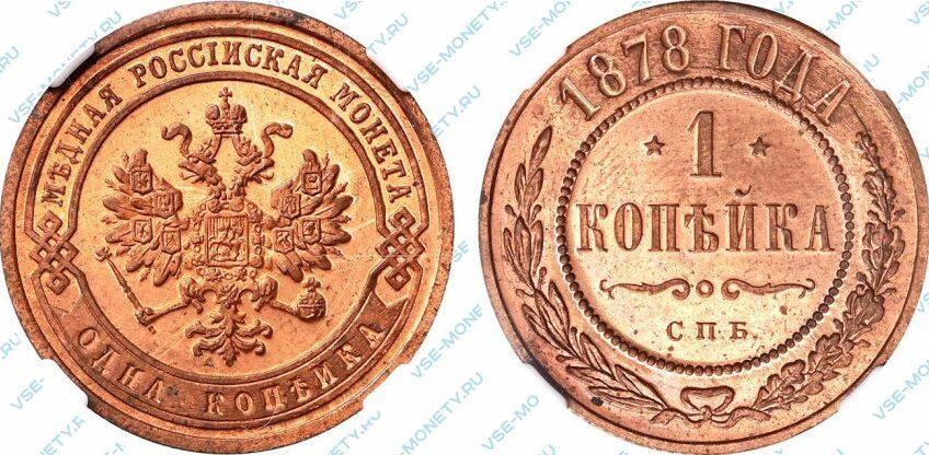 Медная монета 1 копейка 1878 года