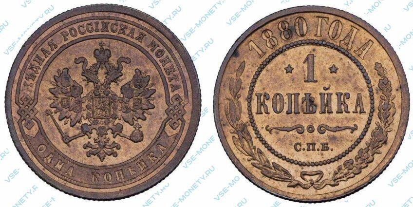 Медная монета 1 копейка 1880 года