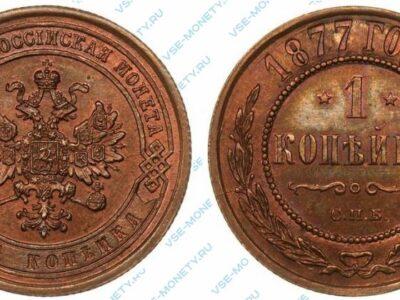 Медная монета 1 копейка 1877 года