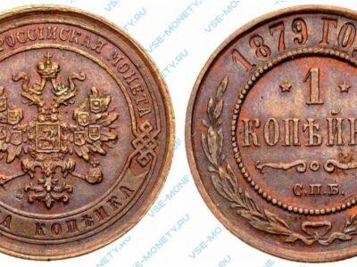 Медная монета 1 копейка 1879 года
