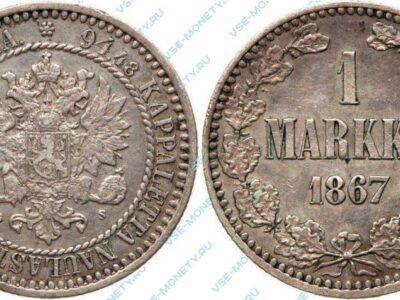 Серебряная монета русской Финляндии 1 марка 1867 года