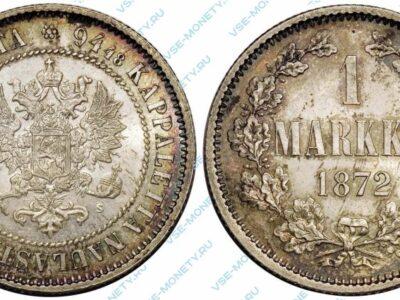 Серебряная монета русской Финляндии 1 марка 1872 года