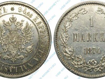 Серебряная монета русской Финляндии 1 марка 1874 года