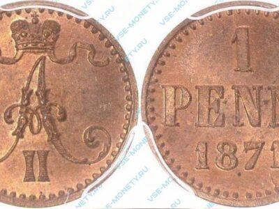 Медная монета русской Финляндии 1 пенни 1871 года