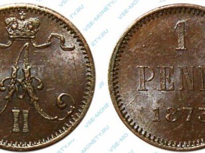 Медная монета русской Финляндии 1 пенни 1873 года